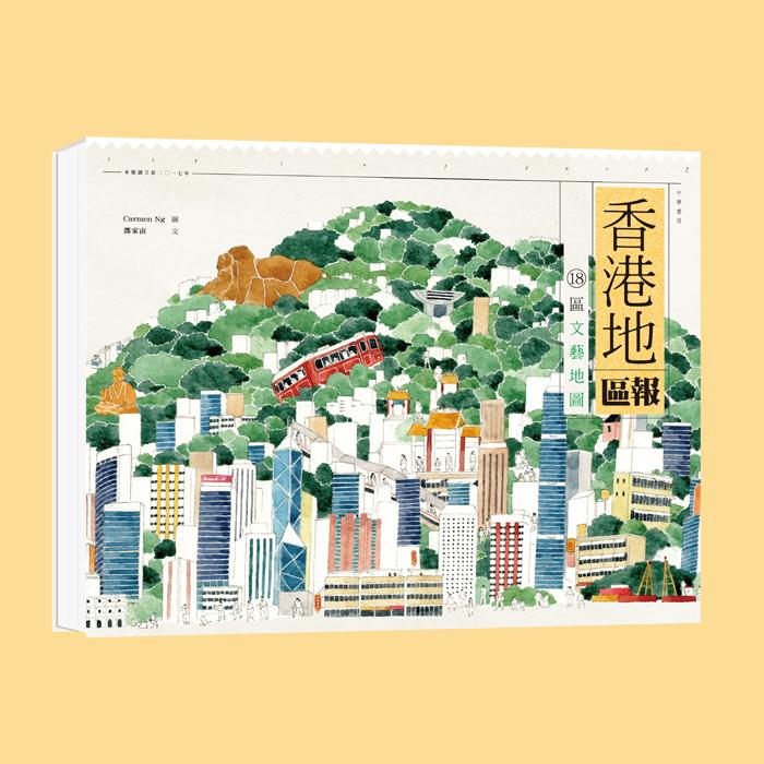 香港地區報_DUMMY (1)